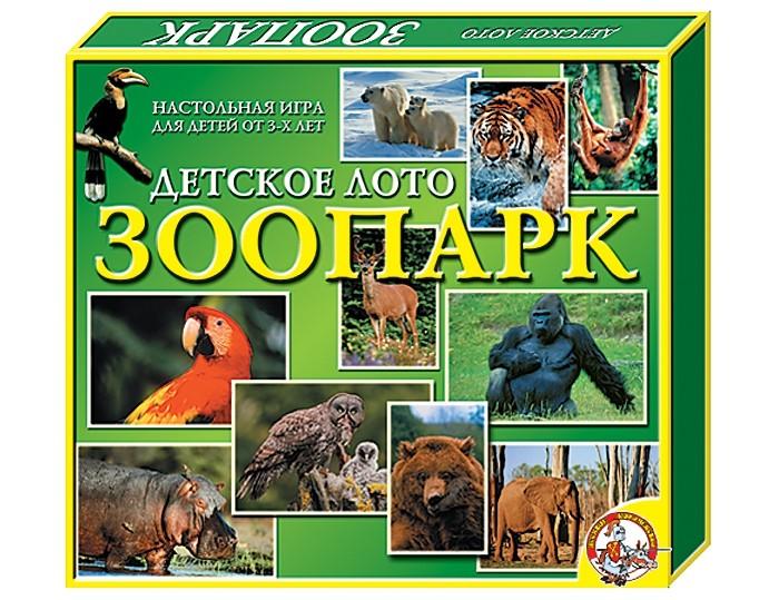 Десятое королевство Лото детское Зоопарк