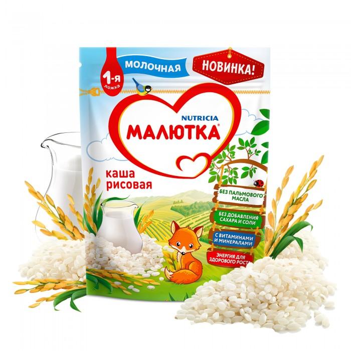 Малютка Молочная Рисовая каша с 4 мес. 220 г