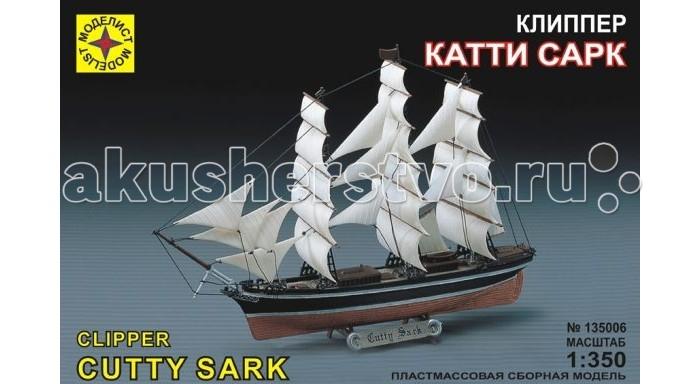 Конструктор Моделист Модель Корабль клипер Катти СаркМодель Корабль клипер Катти СаркКлипер Катти Сарк был спущен на воду 23 ноября 1869 года. Клиппер Катти Сарк был обшит ниже ватерлинии медными листами и нес 3350 куб. м парусов, делал 17 узлов в час. Установил множество рекордов скорости, за что его стали называть королевой океанов. Катти Сарк занимался перевозкой чая, шерсти, во время Первой мировой войны - перевозкой угля. С 1938 года - учебное судно, а в 1957 году установлен в сухом доке в Лондоне в качестве музея.  Из деталей, которые входят в комплект, можно собрать полноценный корабль, выполненный в масштабе 1:350.  Моделирование – не только увлекательное, но и полезное хобби, которое развивает мышление и воображение, мелкую моторику рук.  Внимание! Клей, краски, кисточка в набор не входят, приобретаются отдельно.<br>