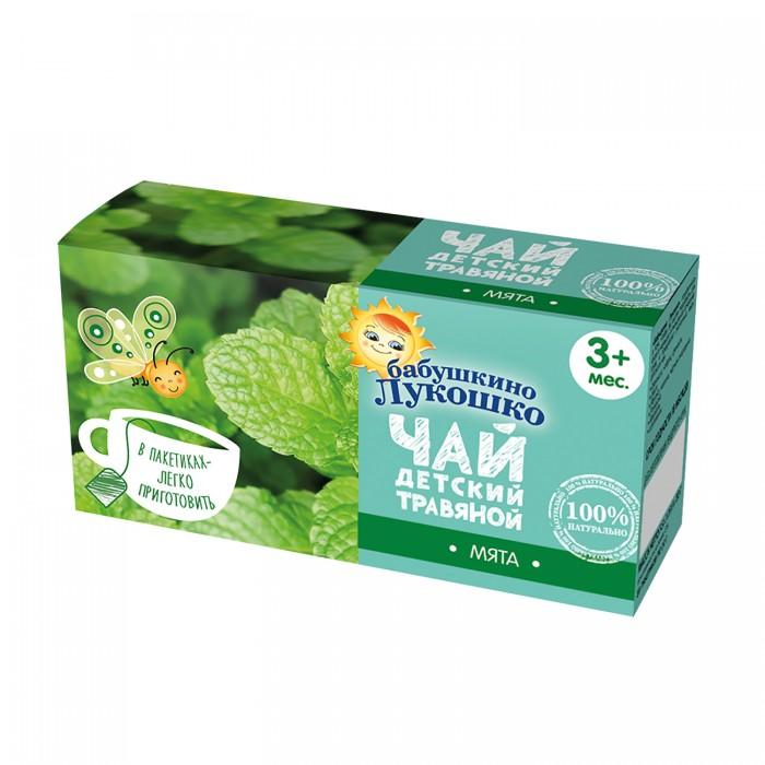 Бабушкино лукошко Детский чай Мята с 3 мес. 1 г х 20 пак.Детский чай Мята с 3 мес. 1 г х 20 пак.Листья мяты перечной богаты эфирными маслами и витамином С. Перечная мята оказывает противовоспалительное, обезболивающее действие, снимает спазмы (расслабляет мышцы кишечника). Мята используется как легкое успокаивающее средство при беспокойстве и гипервозбудимости детей. Состав: листья мяты перечной. В 1 чайном пакетике – 1 грамм листьев.<br>