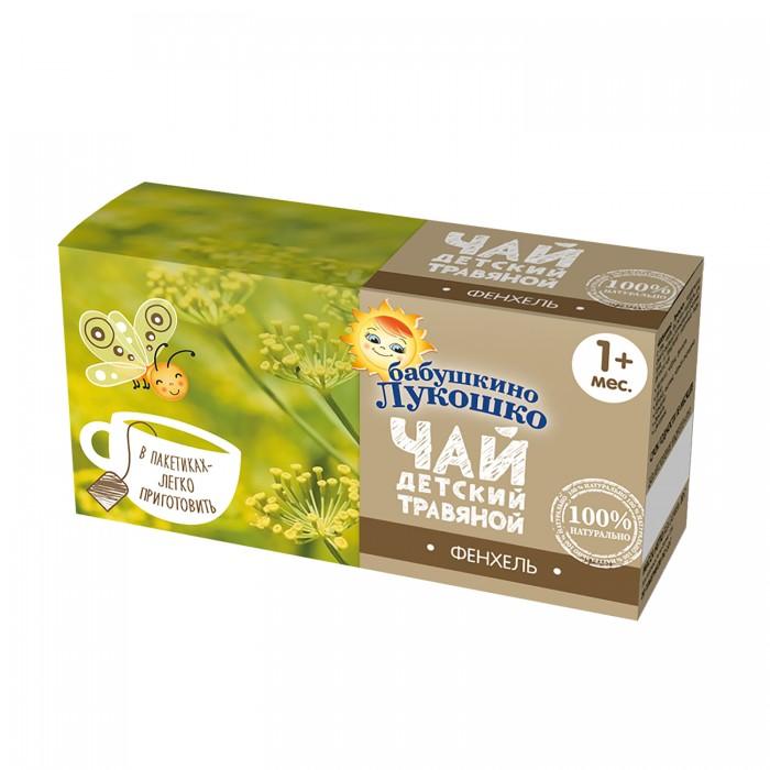 Чай Бабушкино лукошко Детский чай Фенхель с 1 мес.1 г х 20 пак.