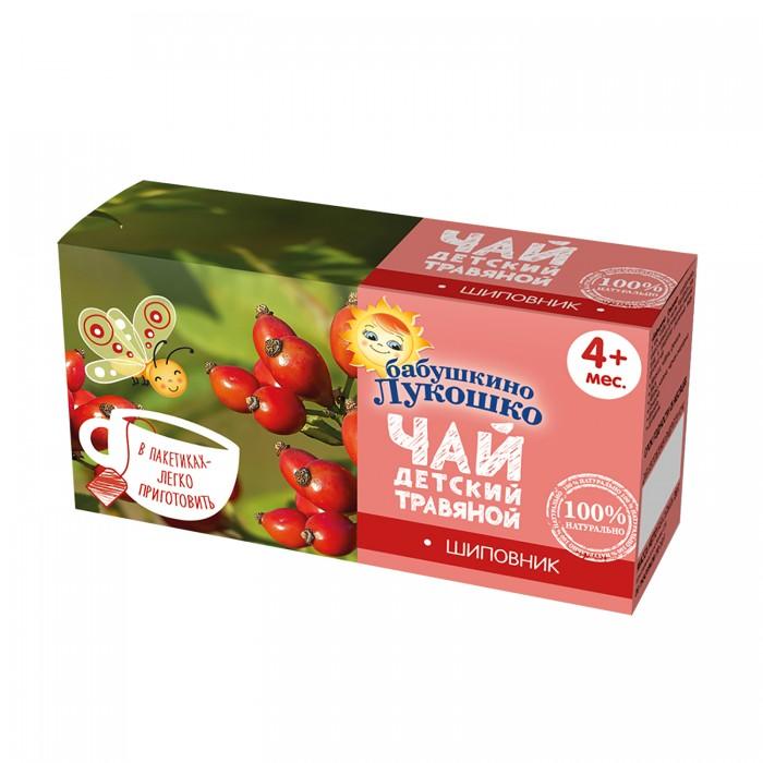 Бабушкино лукошко Детский чай Шиповник с 4 мес.1 г х 20 пак.Детский чай Шиповник с 4 мес.1 г х 20 пак.Полезные свойства:Плоды шиповника богаты каротиноидами, витаминами С и Е, железом, калием, марганцем, фосфором и магнием. Благодаря такому богатому составу биологически активных веществ чай из плодов шиповника укрепляет иммунитет и обладает общетонизирующим действием. Состав:Плоды шиповника. В 1 чайном пакетике – 1 грамм плодов.<br>