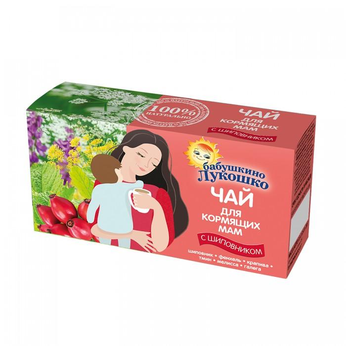 Чай Бабушкино лукошко Чай для кормящих мам с шиповником 1 г х 20 пак.