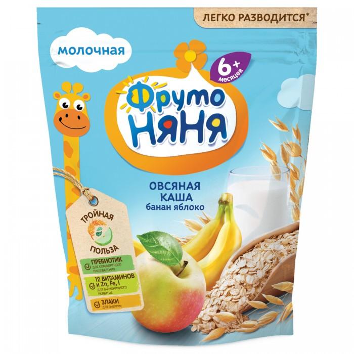 ФрутоНяня Молочная Овсяная каша с бананами, яблоками 200 гМолочная Овсяная каша с бананами, яблоками 200 гОвсяная мука с молоком, бананами, яблоками обогащена витаминами и минералами. Приготовлена с добавлением натурального фруктового пюре. Овсяная молочная каша нежно обволакивает слизистую оболочку желудка, нормализует двигательную активность кишечника. Овсяная крупа богата калием, фосфором, магнием, железом, фтором, цинком, йодом. Отличается высоким содержанием витамина Е и группы В. Состав:молоко сухое цельное, мука овсяная, сахар, пюре из бананов, пюре из яблок, витамины (С, E, PP, пантотеновая кислота, B2, B1, B6, A, фолиевая кислота, D3, биотин, B12), минеральные вещества (натрий, железо, цинк, йод). Особенности:Обогащена 12 витаминами и 4 минералами Без консервантовСодержит глютенРазводится без комочковПищевая ценность: белок - 13,0 г, жир - 10,0 г, углеводы - 67,63 гЭнергетическая ценность: 412,52 ккал<br>