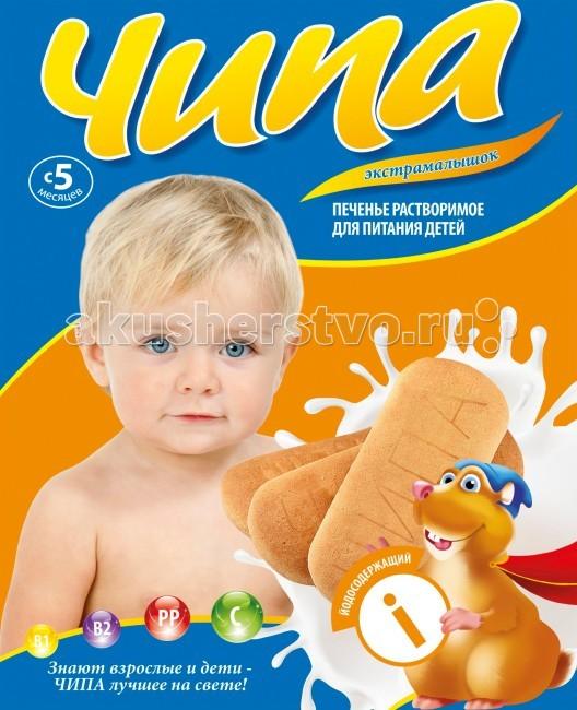 Чипа Экстра Малышок Детское йодированное печенье с 5 мес. 180 г