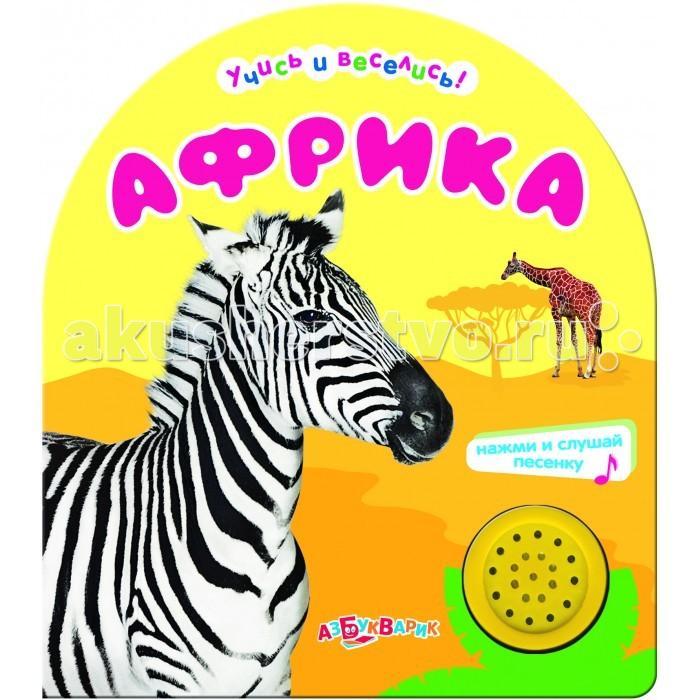 Азбукварик АфрикаАфрикаЭта книжка с забавными стихами и красочными фотографиями познакомит ребёнка с животными Африки. А ещё его ждёт музыкальный сюрприз - весёлая песенка!<br>