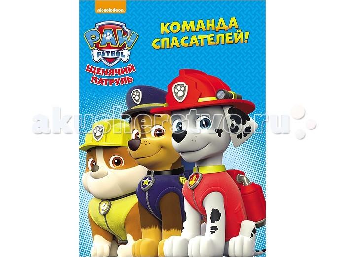 Проф-Пресс Книжка Щенячий патруль Команда спасателей