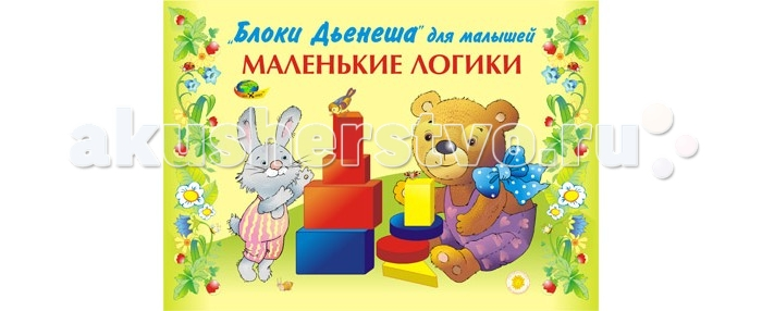 http://www.akusherstvo.ru/images/magaz/im129629.jpg
