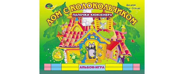 Корвет Дом с колокольчиком игры с палочками Кюизенера