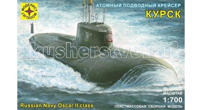 Конструктор Моделист Модель Атомный подводный крейсер КурскМодель Атомный подводный крейсер КурскО трагедии крейсера Курск написано немало. Существуют различные и противоречивые версии о случившемся. Но не все знают, что этот корабль успел вписать яркие страницы в историю современного подводного флота.  Крейсер проекта 949А Антей был заложен в 1992 году на Севермаше в Северодвинске, спущен на воду 16 мая 1994 года и принят в эксплуатацию 30 декабря 1994 года. С 1995 по 2000 годы – в составе Северного флота России, пункт базирования Видяево.  В августе-октябре 1999 года лодка участвовала в автономном походе в Атлантический океан и Средиземное море, перед этим выполнив на «отлично» ракетные стрельбы на приз Главкома ВМФ России. Поход «Курска» осуществлялся по замыслу и под управлением командующего Северным Флотом адмирала Попова В. А., который дал ему следующую характеристику: «Командиру Курска удалось полностью реализовать наш замысел. Корабль скрытно прорвался в Средиземное море через Гибралтар. Это был не прорыв, а песня!»   Из деталей, которые входят в комплект, можно собрать полноценный крейсер, выполненный в масштабе 1:700.  Моделирование – не только увлекательное, но и полезное хобби, которое развивает мышление и воображение, мелкую моторику рук.  Внимание! Клей, краски, кисточка в набор не входят, приобретаются отдельно.<br>