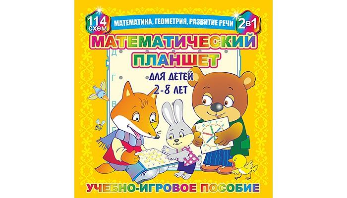 Корвет Математический планшет