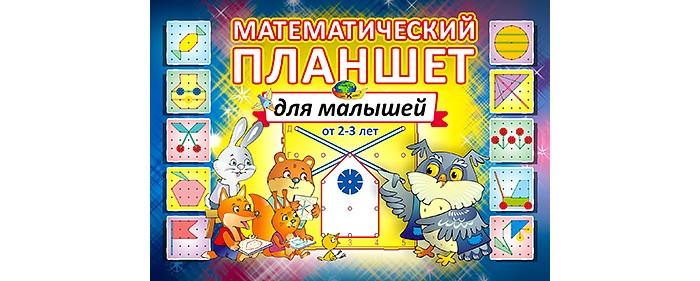 Корвет Математический планшет для малышей игровой материал