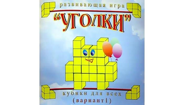 Корвет Кубики для всех 1 вариант УголкиКубики для всех 1 вариант УголкиКорвет Кубики для всех 1 вариант Уголки 4680000430258  Самое простое соединение кубиков в играх №1 Уголки - девять элементов, каждый из которых склеен из трёх одинаковых кубиков в уголок.  Кубики для всех - это занимательные игры для детей от 2,5 лет и старше. Они развивают внимание, память (особенно зрительную), комбинаторные способности, пространственное представление и воображение, логическое мышление, смекалку и сообразительность. Игры интересны ребёнку тем, что он, неожиданно для себя, создаёт конструкцию, автором которой и является. Из элементов разной конфигурации можно составлять модели как на плоскости, так и в объёме.  Выпускается пять вариантов игры различные по сложности. Их можно приобрести, как отдельно каждый вариант, так и в наборе из пяти разных вариантов кубиков.<br>