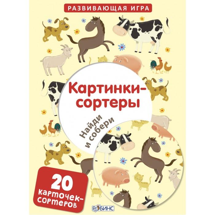 Робинс Картинки-сортеры Найди и собери