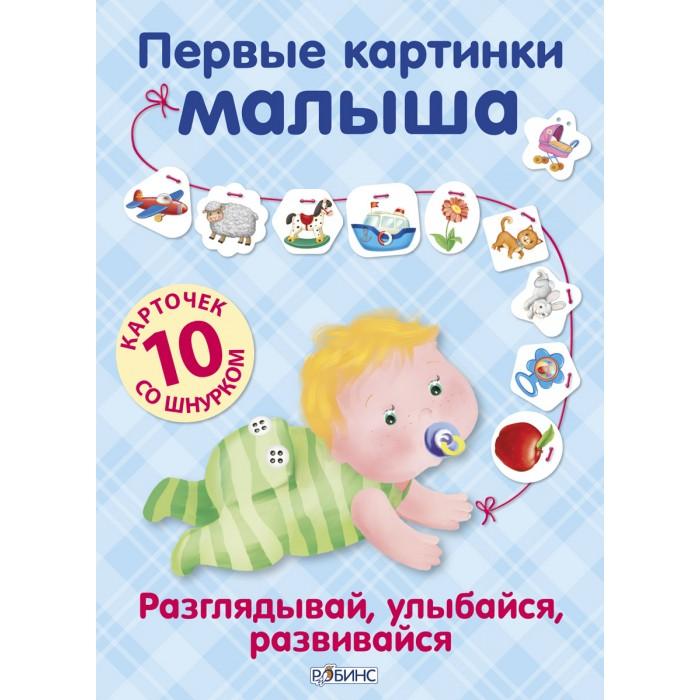 Робинс Первые картинки малышаПервые картинки малышаРобинс Первые картинки малыша  Разглядывай, улыбайся, развивайся В первые месяцы своей жизни малыш много времени проводит в кроватке, поэтому так важно создать для него благоприятную развивающую среду. Разглядывая яркие карточки с крупными разноцветными картинками, малыш укрепит мышцы глаз, научится сосредотачивать и фокусировать взгляд, отслеживать движение и дифференцированно воспринимать разные объекты. Рассматривать картинки – это не только развлечение для малыша, но ещё, и замечательный способ стимулировать развитие зрительного аппарата, что очень важно для формирования нервной системы.  Создавая двусторонние карточки-картинки, мы учли все пожелания родителей: яркие, чёткие и крупные картинки, соответствующие возрасту плотный картон, который не помнётся и не будет просвечивать на свету скруглённые, не острые уголки карточек белый фон, без отвлекающих от картинки элементов карточки не накапливают в себе пыль, в отличие от мягких игрушек карточки можно подвесить за дырочки на стенку кроватки, мобиль или любое другое место в поле зрения малыша.  Особые рекомендации для родителей: подвешивайте карточки не ближе 40–50 см от глаз ребёнка для стимуляции развития зрения меняйте карточки местами называйте изображённые объекты ребёнку.  Занимайтесь с ребёнком и в этом будет успех в развитии вашего малыша!<br>