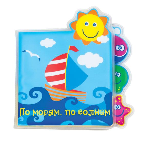 Игрушки для купания Мир детства Книжка для ванной По морям по волнам