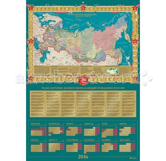 Геоцентр Скретч календарь 2016 История РФ от Акушерство