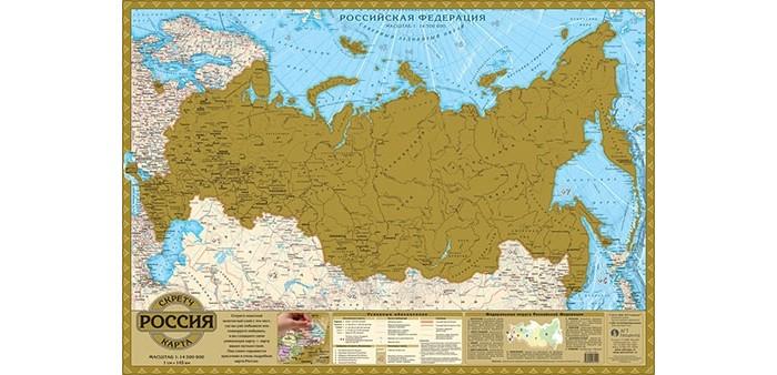 Геоцентр Скретч карта РоссияСкретч карта РоссияСкретч карта Россия поможет ребенку изучать географию в процессе игры.  С помощью монетки можно стереть верхний слой и создать свою карту - карту изученных городов.<br>