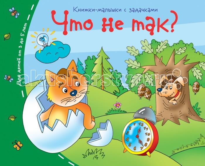 Айрис-пресс Книжки-малышки. Что не так?Книжки-малышки. Что не так?В этой книжке собраны весёлые рисунки, в которых художник допустил ошибки. Вооружившись карандашами или ручкой, ребёнок сможет исправить их прямо в книге. Адресовано детям 3-5 лет.<br>