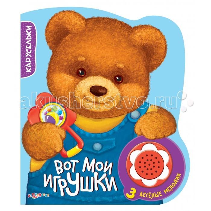 Азбукварик Вот мои игрушки