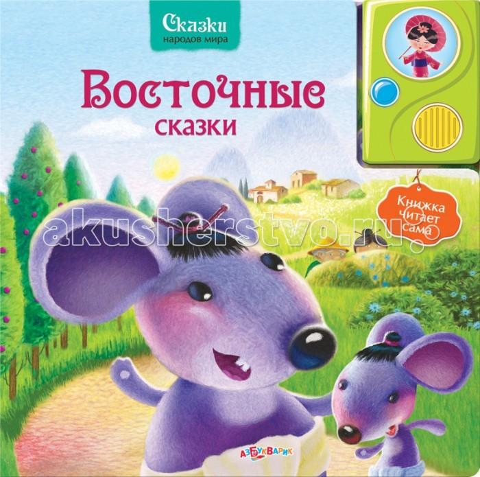 Азбукварик Восточные сказки