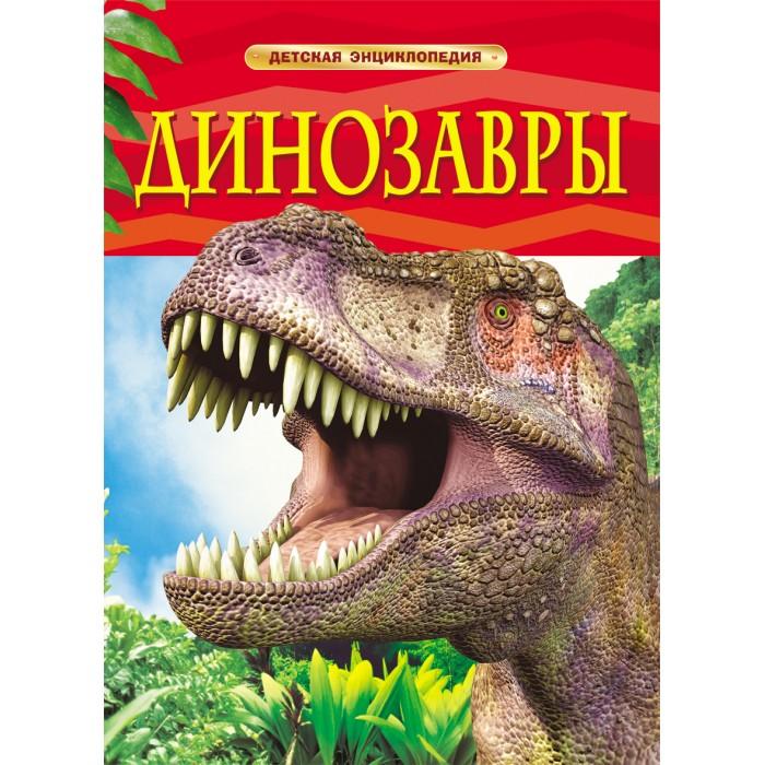 Росмэн Энциклопедия Динозавры