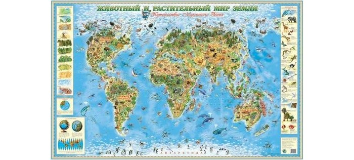 Маленький гений Карта Животный и растительный мир ЗемлиКарта Животный и растительный мир ЗемлиМаленький гений Карта Животный и растительный мир Земли. Первые географические пособия для малыша, которые познакомят его с многообразием и красотой окружающего мира.   Особенностью этих карт является максимально точная научная информация, которая подается в яркой и привлекательной форме.   Оригинальные художественные иллюстрации дадут ребенку правильное представление о том, как выглядят те или иные объекты, а забавный игровой персонаж Маленький Гений превратит изучение карты в увлекательное путешествие.<br>