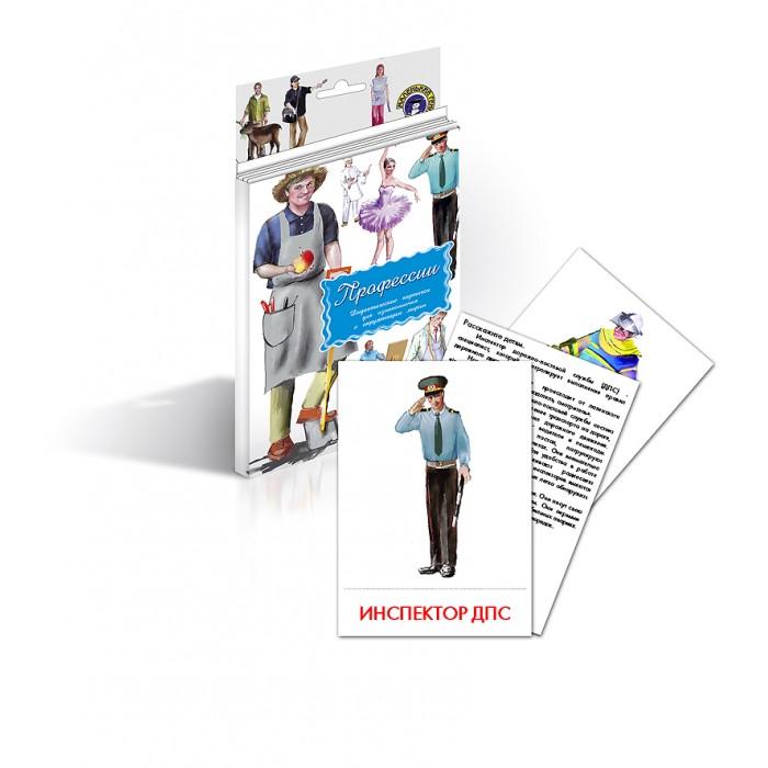 Маленький гений Дидактические карточки ПрофессииДидактические карточки ПрофессииМаленький гений Дидактические карточки Профессии. Тематические комплекты дидактических карточек помогут познакомить ребенка с окружающим миром, развить речевые умения, научить сравнивать, классифицировать, обобщать.  Карточки рекомендуются родителям для познавательных игр с детьми и занятий по методике Г. Домана. Могут использоваться в индивидуальной и групповой работе логопедами, психологами, воспитателями детских садов, учителями начальных классов.   В каждом комплекте 16 карточек, каждая из которых содержит интересную познавательную информацию об изображенном на ней предмете.<br>
