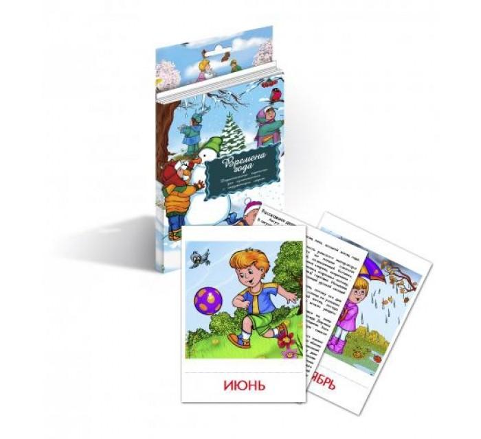 Маленький гений Дидактические карточки Времена годаДидактические карточки Времена годаМаленький гений Дидактические карточки Времена года. Тематические комплекты дидактических карточек помогут познакомить ребенка с окружающим миром, развить речевые умения, научить сравнивать, классифицировать, обобщать.  Карточки рекомендуются родителям для познавательных игр с детьми и занятий по методике Г. Домана. Могут использоваться в индивидуальной и групповой работе логопедами, психологами, воспитателями детских садов, учителями начальных классов.   В каждом комплекте 16 карточек, каждая из которых содержит интересную познавательную информацию об изображенном на ней предмете.<br>