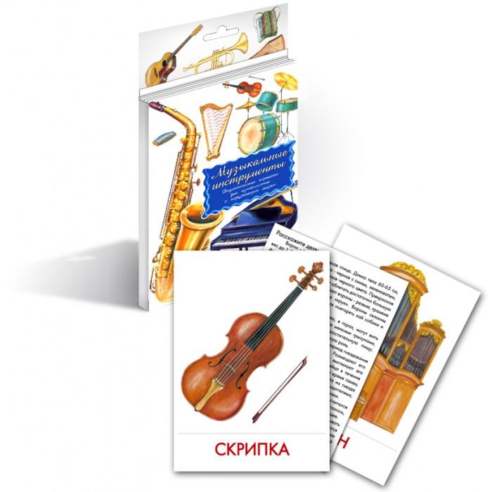 Маленький гений Дидактические карточки Музыкальные инструментыДидактические карточки Музыкальные инструментыМаленький гений Дидактические карточки Музыкальные инструменты. Тематические комплекты дидактических карточек помогут познакомить ребенка с окружающим миром, развить речевые умения, научить сравнивать, классифицировать, обобщать.  Карточки рекомендуются родителям для познавательных игр с детьми и занятий по методике Г. Домана. Могут использоваться в индивидуальной и групповой работе логопедами, психологами, воспитателями детских садов, учителями начальных классов.   В каждом комплекте 16 карточек, каждая из которых содержит интересную познавательную информацию об изображенном на ней предмете.<br>