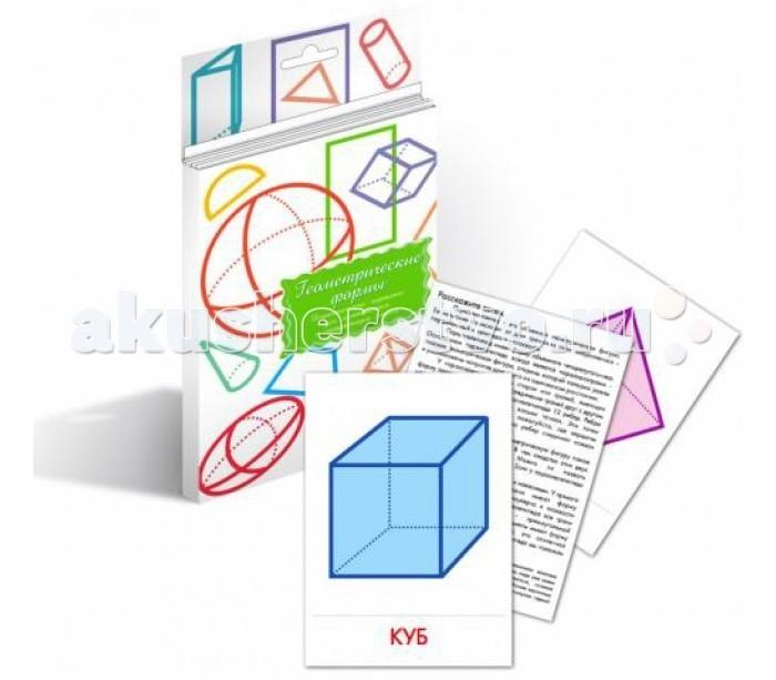Маленький гений Дидактические карточки Геометрические формыДидактические карточки Геометрические формыМаленький гений Дидактические карточки Геометрические формы. Тематические комплекты дидактических карточек помогут познакомить ребенка с окружающим миром, развить речевые умения, научить сравнивать, классифицировать, обобщать.  Карточки рекомендуются родителям для познавательных игр с детьми и занятий по методике Г. Домана. Могут использоваться в индивидуальной и групповой работе логопедами, психологами, воспитателями детских садов, учителями начальных классов.   В каждом комплекте 16 карточек, каждая из которых содержит интересную познавательную информацию об изображенном на ней предмете.<br>