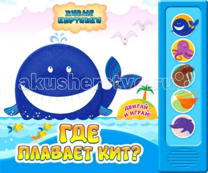 Азбукварик Где плавает кит?Где плавает кит?В этой книге на каждой страничке есть подвижные детали: двигая их, малыш сможет играть с обитателями морей и океанов. Познавательные стихи и реалистичные звуки сделают знакомство с животными веселым и увлекательным!<br>