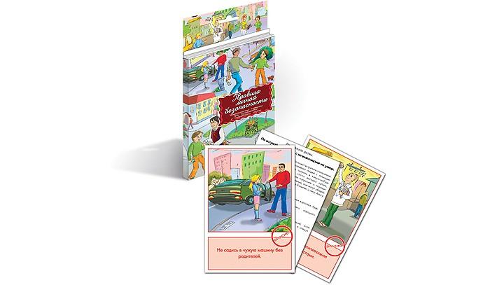 Маленький гений Дидактические карточки Правила личной безопасностиДидактические карточки Правила личной безопасностиМаленький гений Дидактические карточки Правила личной безопасности. Тематические комплекты дидактических карточек помогут познакомить ребенка с окружающим миром, развить речевые умения, научить сравнивать, классифицировать, обобщать.  Карточки рекомендуются родителям для познавательных игр с детьми и занятий по методике Г. Домана. Могут использоваться в индивидуальной и групповой работе логопедами, психологами, воспитателями детских садов, учителями начальных классов.   В каждом комплекте 16 карточек, каждая из которых содержит интересную познавательную информацию об изображенном на ней предмете.<br>