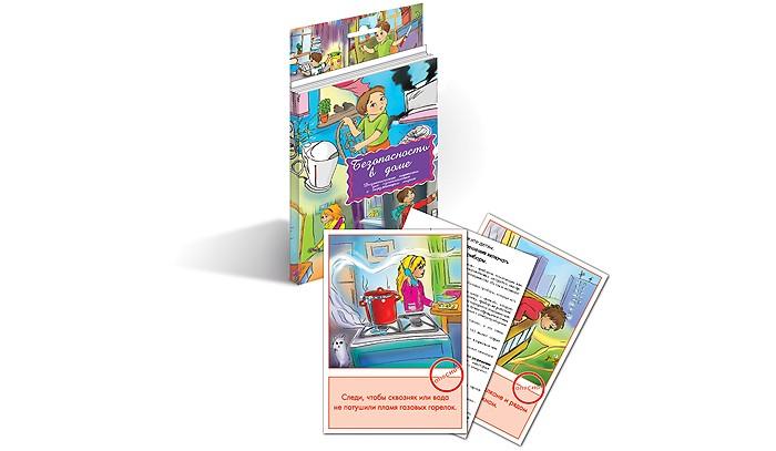 Маленький гений Дидактические карточки Безопасность в домеДидактические карточки Безопасность в домеМаленький гений Дидактические карточки Безопасность в доме. Тематические комплекты дидактических карточек помогут познакомить ребенка с окружающим миром, развить речевые умения, научить сравнивать, классифицировать, обобщать.  Карточки рекомендуются родителям для познавательных игр с детьми и занятий по методике Г. Домана. Могут использоваться в индивидуальной и групповой работе логопедами, психологами, воспитателями детских садов, учителями начальных классов.   В каждом комплекте 16 карточек, каждая из которых содержит интересную познавательную информацию об изображенном на ней предмете.<br>