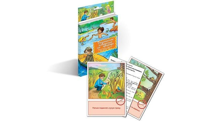 Маленький гений Дидактические карточки Безопасное поведение на природеДидактические карточки Безопасное поведение на природеМаленький гений Дидактические карточки Безопасное поведение на природе. Тематические комплекты дидактических карточек помогут познакомить ребенка с окружающим миром, развить речевые умения, научить сравнивать, классифицировать, обобщать.  Карточки рекомендуются родителям для познавательных игр с детьми и занятий по методике Г. Домана. Могут использоваться в индивидуальной и групповой работе логопедами, психологами, воспитателями детских садов, учителями начальных классов.   В каждом комплекте 16 карточек, каждая из которых содержит интересную познавательную информацию об изображенном на ней предмете.<br>