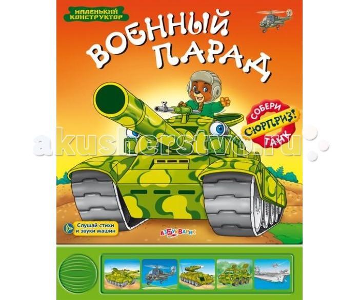 Азбукварик Военный парад