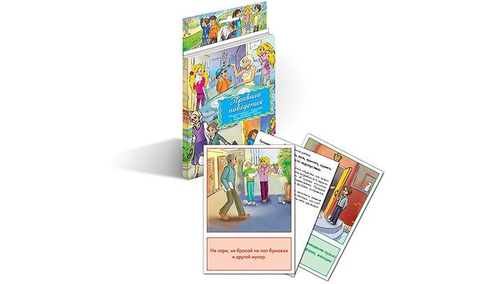 Маленький гений Дидактические карточки Правила поведенияДидактические карточки Правила поведенияМаленький гений Дидактические карточки Правила поведения. Тематические комплекты дидактических карточек помогут познакомить ребенка с окружающим миром, развить речевые умения, научить сравнивать, классифицировать, обобщать.  Карточки рекомендуются родителям для познавательных игр с детьми и занятий по методике Г. Домана. Могут использоваться в индивидуальной и групповой работе логопедами, психологами, воспитателями детских садов, учителями начальных классов.   В каждом комплекте 16 карточек, каждая из которых содержит интересную познавательную информацию об изображенном на ней предмете.<br>