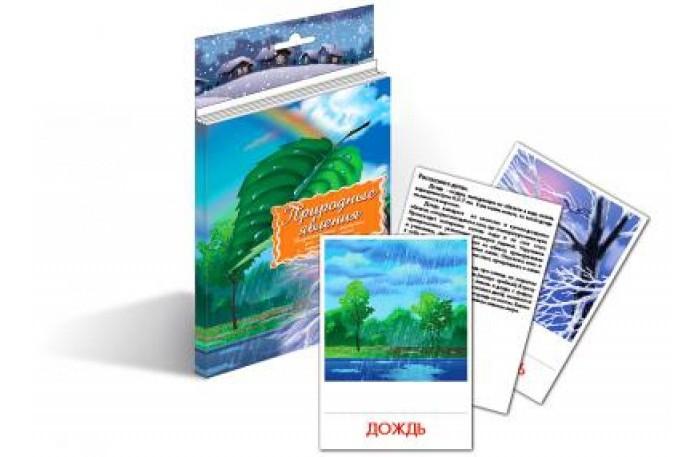 Маленький гений Дидактические карточки Природные явленияДидактические карточки Природные явленияМаленький гений Дидактические карточки Природные явления. Тематические комплекты дидактических карточек помогут познакомить ребенка с окружающим миром, развить речевые умения, научить сравнивать, классифицировать, обобщать.  Карточки рекомендуются родителям для познавательных игр с детьми и занятий по методике Г. Домана. Могут использоваться в индивидуальной и групповой работе логопедами, психологами, воспитателями детских садов, учителями начальных классов.   В каждом комплекте 16 карточек, каждая из которых содержит интересную познавательную информацию об изображенном на ней предмете.<br>