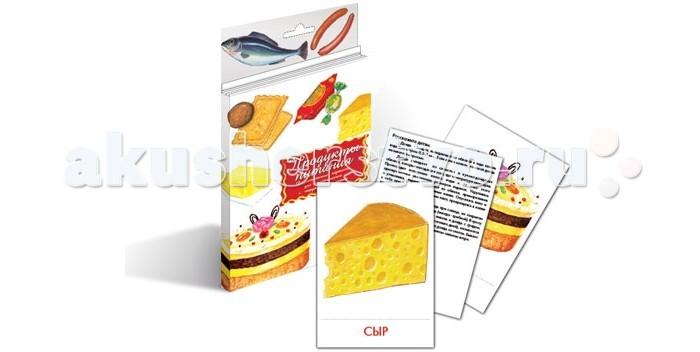 Маленький гений Дидактические карточки Продукты питанияДидактические карточки Продукты питанияМаленький гений Дидактические карточки Продукты питания. Тематические комплекты дидактических карточек помогут познакомить ребенка с окружающим миром, развить речевые умения, научить сравнивать, классифицировать, обобщать.  Карточки рекомендуются родителям для познавательных игр с детьми и занятий по методике Г. Домана. Могут использоваться в индивидуальной и групповой работе логопедами, психологами, воспитателями детских садов, учителями начальных классов.   В каждом комплекте 16 карточек, каждая из которых содержит интересную познавательную информацию об изображенном на ней предмете.<br>