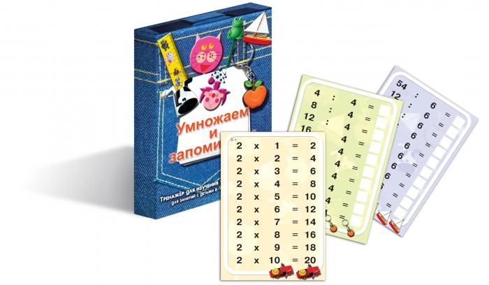 Маленький гений Умножаем и запоминаем 33 карточкиУмножаем и запоминаем 33 карточкиМаленький гений Умножаем и запоминаем 33 карточки. Комплект Карточек-тренажеров состоит из ламинированных двусторонних карточек, на которых ребенок маркером может тренироваться в написании букв и цифр.   Написанное легко вытереть, поэтому пособие можно многократно использовать. Многократная тренировка позволяет довести навыки письма до автоматизма.   С карточками можно работать индивидуально или использовать их для работы в группе.<br>