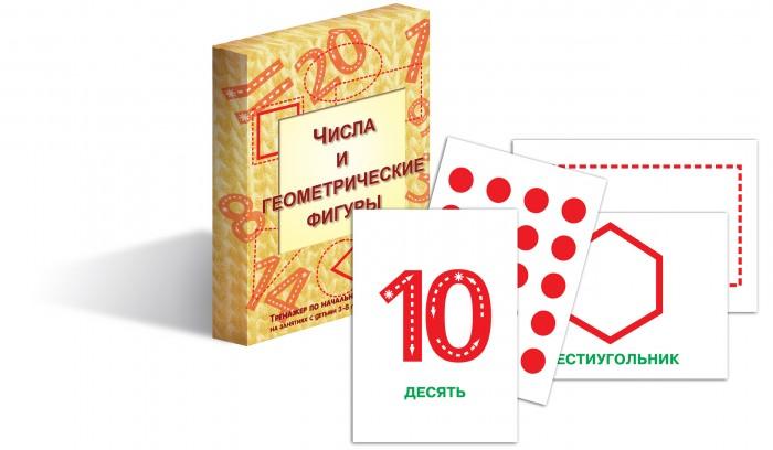 Маленький гений Числа и геометрические фигуры 33 карточкиЧисла и геометрические фигуры 33 карточкиМаленький гений Числа и геометрические фигуры 33 карточки. Комплект Карточек-тренажеров состоит из ламинированных двусторонних карточек, на которых ребенок маркером может тренироваться в написании букв и цифр.   Написанное легко вытереть, поэтому пособие можно многократно использовать. Многократная тренировка позволяет довести навыки письма до автоматизма.   С карточками можно работать индивидуально или использовать их для работы в группе.<br>