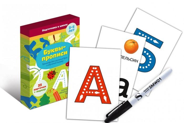 Маленький гений Буквы-прописи 33 карточкиБуквы-прописи 33 карточкиМаленький гений Буквы-прописи 33 карточки. Комплект Карточек-тренажеров состоит из ламинированных двусторонних карточек, на которых ребенок маркером может тренироваться в написании букв и цифр.   Написанное легко вытереть, поэтому пособие можно многократно использовать. Многократная тренировка позволяет довести навыки письма до автоматизма.   С карточками можно работать индивидуально или использовать их для работы в группе.<br>