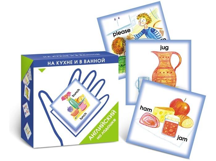 Маленький гений Карточки Английский на ладошке На кухне и в ванной