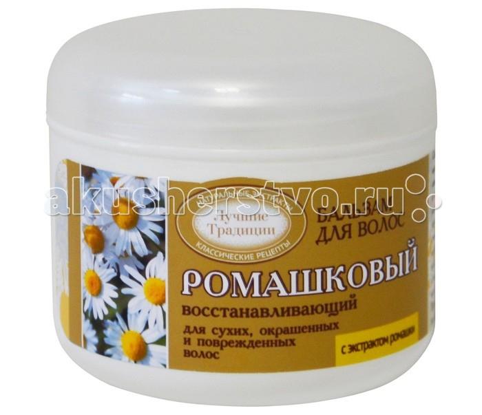 Лучшие Традиции Бальзам для волос Ромашковый восстанавливающий для сухих  окрашенных и повреждённых волос