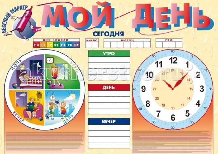 Маленький гений Плакат Мой деньПлакат Мой деньМаленький гений Плакат Мой день. Обучающие плакаты - незаменимый наглядный материал для увлекательного изучения окружающего мира, математики, русского языка.   Благодаря логичной структуре плакатов ребенок легко запоминает информацию. Знания подаются наглядно и обобщенно, в доступной и привлекательной форме.   В каждом плакате есть игры и вопросы для детей и рекомендации дня взрослых.<br>