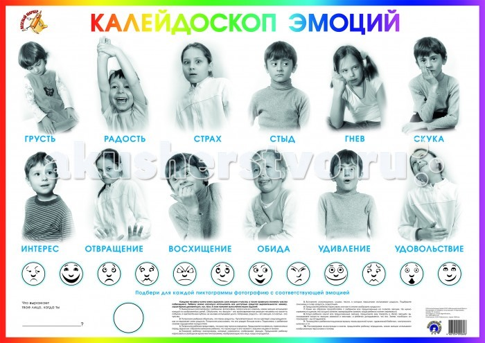 Маленький гений Плакат Калейдоскоп эмоций