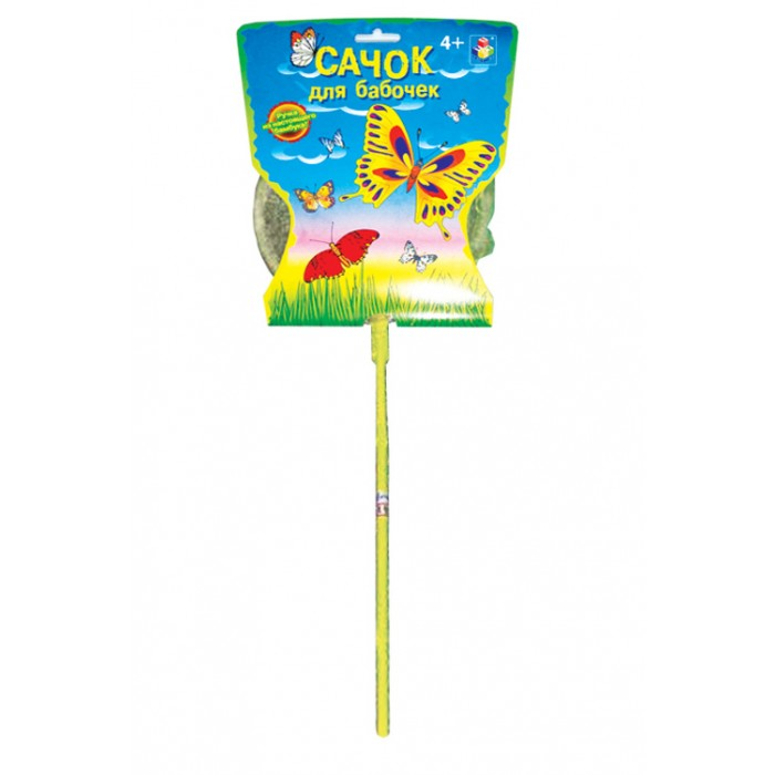 1 Toy Сачок 120х26 смСачок 120х26 смСачок на длинной палочке поможет поймать непослушных бабочек, да и просто побегать в удовольствие, гоняясь за неуловимыми созданиями!   Сачком можно играть в рыбалку, вылавливая шарики или фигурки из детского бассейна. Он изготовлен из прочной древесины. Это бюджетная добротная игрушка, которая принесет ребенку массу положительных эмоций!  Цвета в ассортименте!<br>