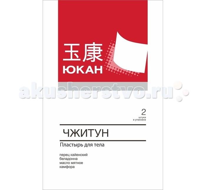 Юкан Косметический пластырь для тела Чжитун