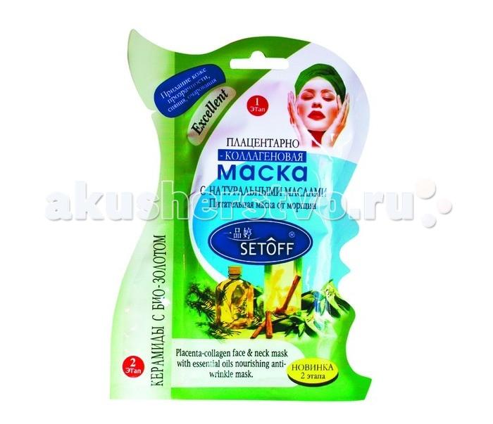 Setoff Маска плацентарно-коллагеновая для лица с натуральными маслами + крем Керамиды с биозолотом