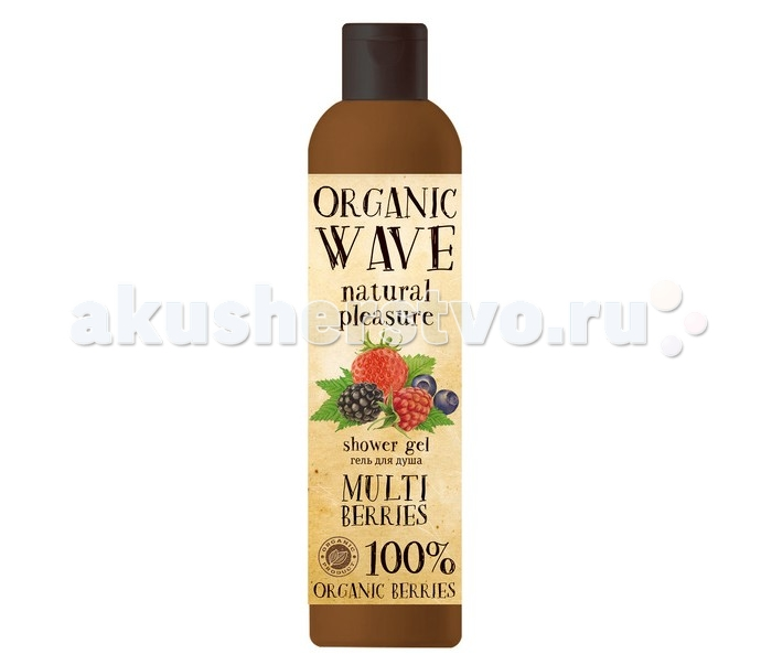 Organic Wave Гель для душа Multiberries Мультиягода 250 мл